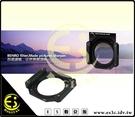 ES數位 百諾 100mm FH100 FH-100方型濾鏡托架 方形 支架 相容LEE Cokin Z-Pro 濾鏡 航空鋁合金 加贈清潔組