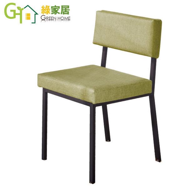 【綠家居】魯法 時尚皮革餐椅(二色可選)