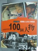 【書寶二手書T6/傳記_ZBG】改變世界的100個人物_明天工作室