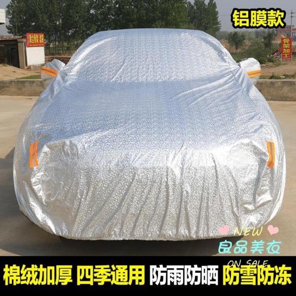 車罩 汽車車衣防曬防雨隔熱車套四季通用型加厚遮陽罩子朗逸邁速騰