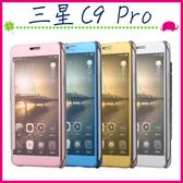 三星 Galaxy C9 Pro 6吋 半透鏡面皮套 免翻蓋手機套 金屬色保護殼 側翻手機殼 簡約電鍍保護套