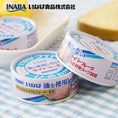 日本 稻葉 水煮鰹魚罐 70g 水煮 鰹魚罐 鰹魚罐頭 水煮鰹魚罐頭 料理罐 罐頭 料理 配飯