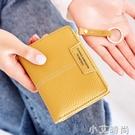 紀姿小巧超薄女士錢包女短款摺疊ins潮簡約精致學生皮夾子零錢包 小艾新品