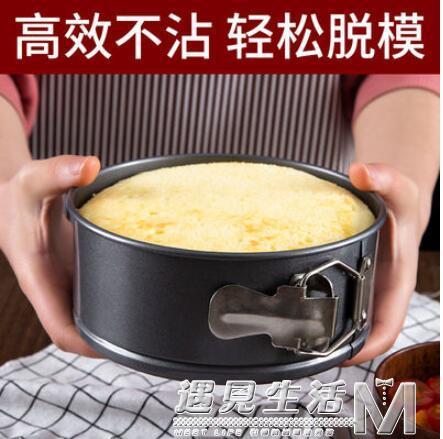 蛋糕模具活底烤盤烤箱用具家用做戚風小蛋糕4/6/8寸烘焙工具套裝 遇見生活