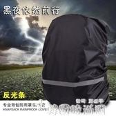 背包防雨罩戶外騎行登山包學生書包防水套防塵罩10-80L升帶反光條 韓國時尚週