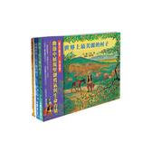 書立得-美麗的村子系列三部曲(3書)