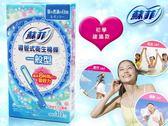 SOFY 蘇菲 導管式衛生棉條 一般型 10入 (初學者建議款)【DDBS】