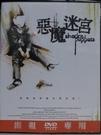 挖寶二手片-Y113-118-正版DVD-電影【惡魔迷宮】-東尼塔德(直購價)