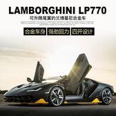 蘭博基尼LP770跑車合金車模開門回力兒童玩具車男孩仿真汽車模型TA3761【大尺碼女王】
