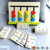 兒童邏輯思維訓練玩具蒙氏早教腦力開發益智力教具【淘夢屋】
