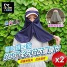 【小魚創意行銷】冰絲涼感全方位防曬頭巾-2入