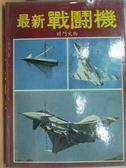 【書寶二手書T2/軍事_WGN】最新戰鬥機