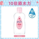 嬌生嬰兒潤膚油 125ml【經典配方】
