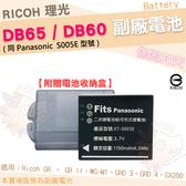 【小咖龍】 RICOH 理光 DB65 DB60 副廠電池 鋰電池 GX100 GX200 G600 G700 電池