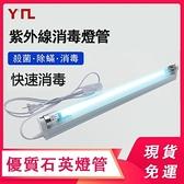 現貨快出 110V支架紫外線消毒燈家用殺菌燈紫外線燈