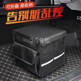 汽車收納箱後備箱儲物箱多功能車載折疊收納尾箱整理車用置物盒箱 快速出貨 YYP