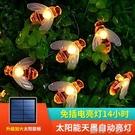 太陽能燈串戶外led彩燈閃燈串燈庭院星星燈樹燈陽臺布置裝飾燈 蘿莉新品