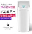 納仕達智慧感應垃圾桶電子自動感應家用廚房浴室衛生間防水垃圾桶 NMS小明同學