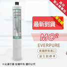 水蘋果居家淨水~快速到貨~免運費~Everpure 美國原廠平行輸入 MC2 濾心(MC升級版)