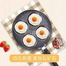 煎雞蛋鍋 煎蛋神器雞蛋漢堡鍋荷包蛋早餐蛋餃專用小平底鍋迷你不粘四孔模具