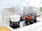 【鋁箔擋油板】廚房瓦斯爐炒菜防濺油擋板 流理台鋁箔隔油板 油炸防燙隔熱板