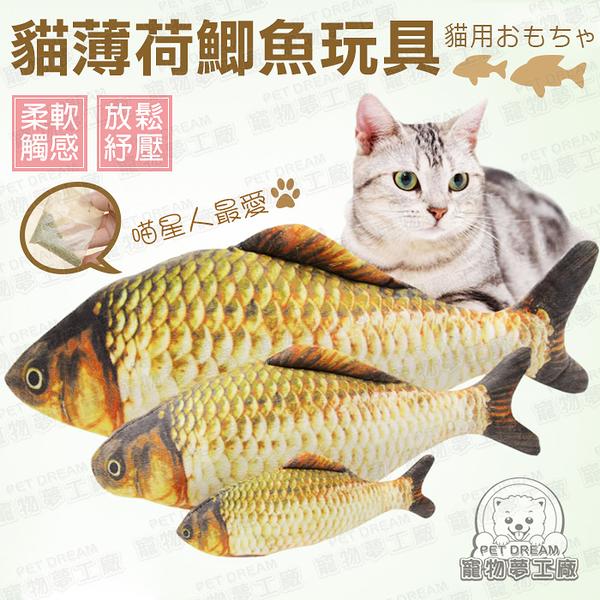 仿真魚 S號 貓玩具 貓薄荷鯽魚玩具(有拉鍊) 可加購貓薄荷噴霧 木天蓼噴霧 寵物玩具 鯽魚 貓草
