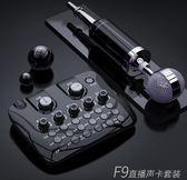 聲卡麥克風 F9聲卡唱歌手機專用套裝喊麥通用快全民K歌神器電容麥克風【快速出貨八折優惠】
