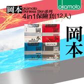 保險套 情趣用品 岡本okamoto Skinless skin系列 4in1保險套 (12入)【鼠不盡的優惠】