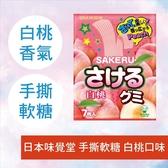日本味覺堂 手撕軟糖 白桃口味 32.9G