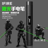 鐳射筆激光燈手電綠光紅外線筆大功率指星雷射鐳射燈炮遠射點火打鳥教鞭(1件免運)