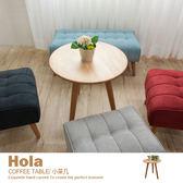 小茶几 矮桌 花架 床頭櫃 簡約北歐風家具 客廳系列 邊桌【KCT-709】品歐家具