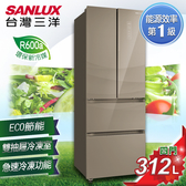 (含拆箱定位)SANLUX台灣三洋 312L一級能效四門對開直流變頻冰箱 SR-C312DVGF