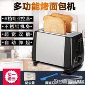 220V 全自動不銹鋼多士爐烤面包機 家用2片迷你 吐司機自動彈起早餐機 印象家品旗艦店