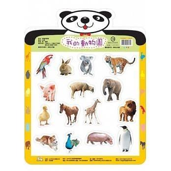 書立得-我的動物園:磁鐵拼圖板