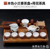 茶盤  紫砂陶瓷功夫茶具套裝家用茶杯簡約辦公實木小茶盤抽屜式茶臺整套igo 『歐韓流行館』