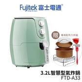【贈專用配件六件組】Fujitek富士電通 3.2L大容量智慧型氣炸鍋 FTD-A33 春天田園綠色