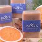 【歐洲屋】PANYA植物手工皂。果...
