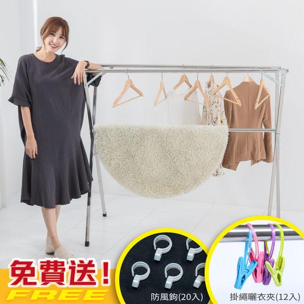 【IDEA】2.4米簡約不銹鋼X型三桿伸縮曬衣架 晾衣架 衣帽架 吊衣桿 掛衣桿【HA-003】可折疊收納