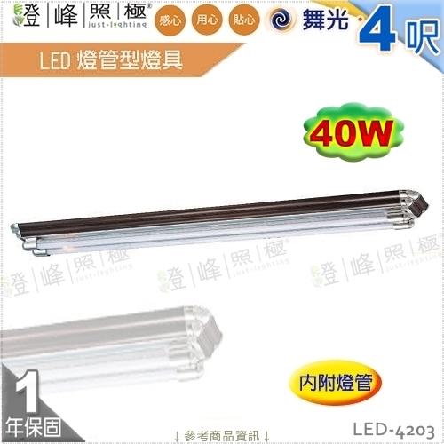 【舞光】LED燈管型燈具 T8 4呎 雙管 附燈管 鋼板烤漆 塑料核木 節能省電 【燈峰照極】LED-4203