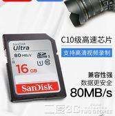 記憶卡 閃迪相機sd卡16g class10高速攝像機數碼相機內存卡  二度3C記憶卡