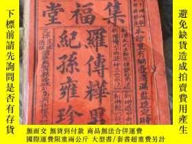 二手書博民逛書店罕見民國5年集福堂通書,風水地理內容多多105462 羅傳輝 羅