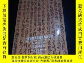 二手書博民逛書店上海國際商品拍賣罕見2006年春季古籍善本專場354