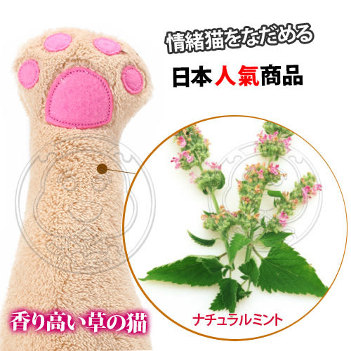 【zoo寵物商城】DYY》天然薄荷貓爪造型毛絨貓玩具