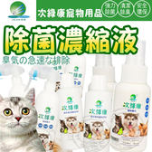 【 zoo寵物商城 】次綠康》寵物用除菌液1L+350ML+60ML各1瓶