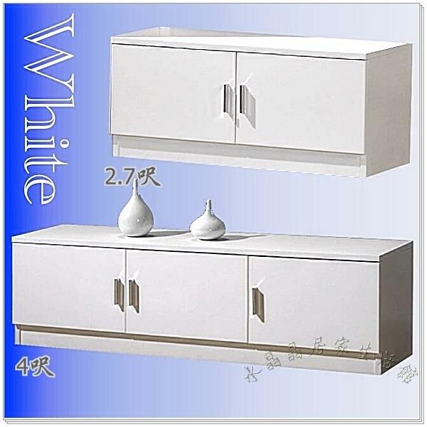 【水晶晶家具/傢俱首選】JM1864-5 米洛斯4尺三門白色低甲醇木心板座鞋櫃(下)