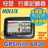 HOLUX GPSmile 6430【贈送 X型手機支架+Z型支架】重機 機車 導航 媲美 GARMIN zumo 590