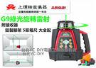 【台北益昌】送腳架箱尺! 全新全自動綠光旋轉雷射水平儀GPI GPR-G9,抗摔減震
