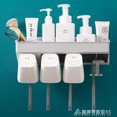 吸壁式牙刷架置物架子刷牙杯免打孔牙杯衛生間壁掛漱口杯洗漱套裝 酷斯特數位3c