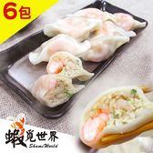 【蝦覓世界】蝦仁水餃 6包(每包480克)(免運)