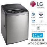【24期0利率+基本安裝+舊機回收】LG 樂金 WT-SD126HVG 直立式 12公斤 變頻洗衣機 公司貨